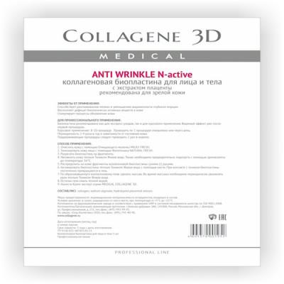 Биопластины для лица и тела N-актив Collagene 3D ANTI WRINKLE с плацентолью А4: фото