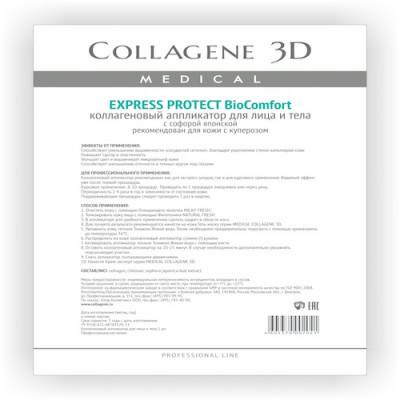 Аппликатор для лица и тела BioComfort Collagene 3D EXPRESS PROTECT с софорой японской А4: фото
